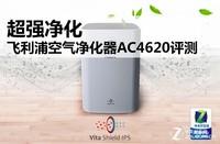 超强净化 飞利浦空气净化器AC4620评测