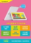 学习平板哪个好  尚伊N903学习平板是首选