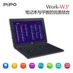 秒变笔记本 PIPO 10.1寸Win8平板W3F