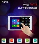 迷你双系统平板 PiPO W4S上市699元