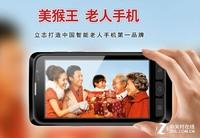 更懂父母心 美猴王W1老人智能手机上市
