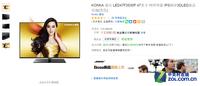 3D智能云电视 康佳47英寸亚马逊促销