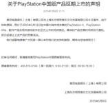 索尼宣布国行PS4和Vita上市时间将推迟