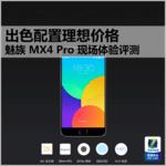 2500元以下最好? 魅族MX4 Pro上手简评