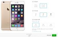 苹果香港官网正式开放iPhone 6预约