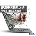 IPS已非王道之选 笔记本屏幕技术解读
