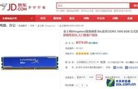 自动超频 金士顿Blu 8G内存京东热销