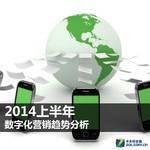 移动端成2014上半年中国数字营销趋势