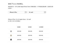 iPhone 6香港预订火爆 到店自取瞬间售完