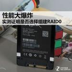 性能大爆炸 实测证明是否选择组建RAID0