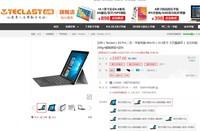 PC+平板二合一 台电X5 Pro多模式办公