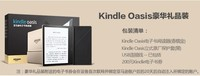 亚马逊全新Kindle Oasis礼盒装电纸书