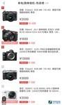 索尼/佳能和尼康 微单相机双.11销售排行