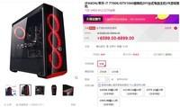 畅爽VR体验 攀升7700K/1060主机热卖