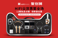 "HIFIMAN""价""期延续,多款产品享好价!"