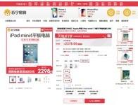 苹果iPad Mini 4天猫618活动特价促销