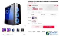 酷炫灯光 航嘉MVP海神机箱售价269元