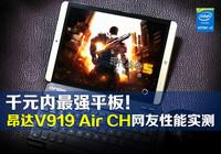 超值更强劲!昂达V919 Air CH性能跑分测试