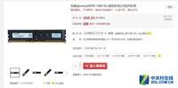 光威战将4G内存条DDR3 1600频率仅98元