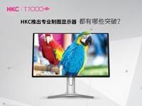 HKC推出专业制图显示器 都有哪些突破?