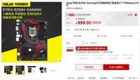 只卖999元 ROG STRIX B250H GAMING上市