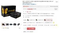 稳定性能表现 振华GX650W京东售629元