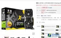 千元性能显卡 索泰1050京东仅售999元
