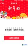 手机QQ 6.2.3 Android发布 支持群拜年