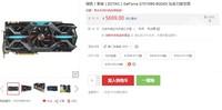 顶级性能显卡 索泰GTX1080PGF 5499元