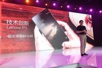 超长待机 极致快充 联想P1手机8日正式发售