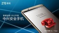 中国电信推中兴安全手机政务市场明星机型
