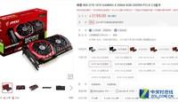 中高端游戏卡 微星GTX 1070现售3199元
