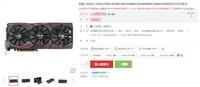 猛禽新力作 华硕ROG RX580游戏显卡