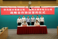 国网天津市电力公司与华为公司签署战略合作协议
