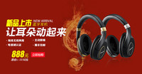新年好声音 Spear X全系列耳机新年促销中