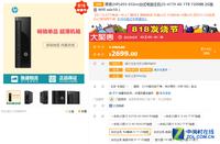 苏宁电脑818发烧节 惠普455仅售2699元