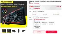 畅享4K绝佳体验 华硕GTX1080 11GBPS