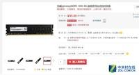 稳定性强 光威战将4G内存条DDR3仅95元
