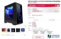 攀升i5/GTX1050Ti主机热卖 低价游戏主机