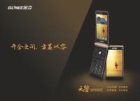 金立天鉴旗舰新品W900S 尽显专属商务体验