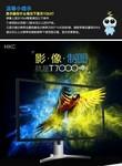 HKC显示器新年又有新动作啦!