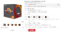 性能游戏U Ryzen 1500X京东售1399元