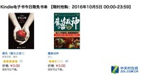 Kindle免费电子书领取更新至10月5日
