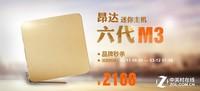 11日秒杀特价 昂达六代M3主机售2168元