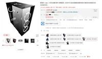酷炫RGB玻璃箱 爱国者曜机箱售499元