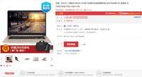 HDD+SSD双硬盘轻薄本 灵耀S5100UQ京东预售