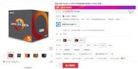 超高性价比 Ryzen 1500X京东1399元