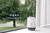 初夏高温室内污染多,空气净化机器人是首选