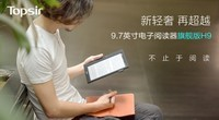新年新体验 Topsir电纸书发布1月系统升级包