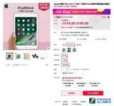 iPad mini 4顶配版天猫买贵必赔仅需3118元